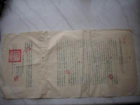 1954年-安徽郎溪县人民法院【惯匪案件的判决】大张!64/32厘米