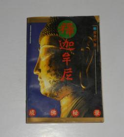 释迦牟尼成佛秘录  1995年1版1印