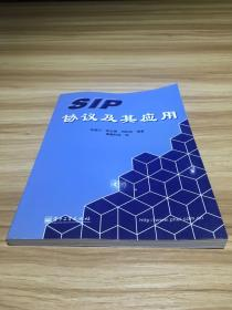 SIP协议及其应用
