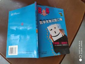 """""""迎春杯""""数学竞赛试题汇编:初中版:1999-2003"""