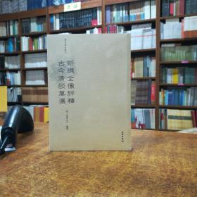 新镌全像评释古今清谈万选 稀见笔记丛刊 32开平装 全一册