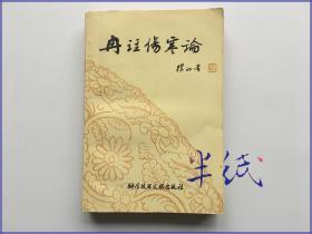冉雪峰 冉注伤寒论 1982年初版