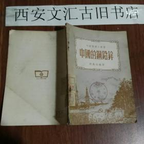 中国的铜铅锌