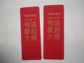 上海市第九届书法篆刻大展  书签  2枚   17x6