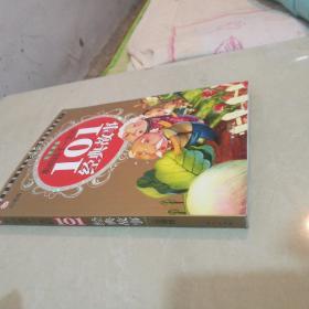 黄金畅销版影响孩子一生的101个经典故事·青苹果卷