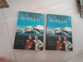 环球绿色行;外国卷;中国卷(作者签名本 两册全)