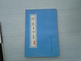 淑度百印集(大32开平装1本,原版正版老书。详见书影)
