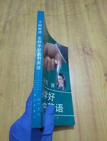 王树凯讲:怎样学好高中英语 (金钥匙丛书)