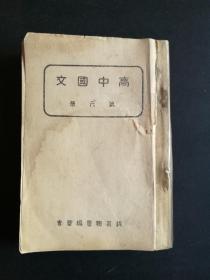 高中国文(第六册)无出版页,最后一页有胶带黏贴