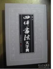 四体书法大字典  四体书法大字典90221W