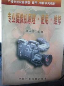 专业摄像机原理·使用·维修