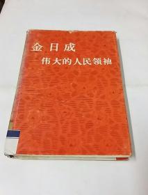 金日成——伟大的人民领袖