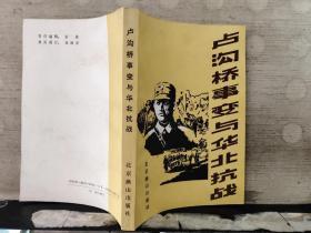 卢沟桥事变与华北抗战