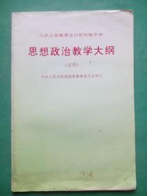 初中思想政治课课程标准,初中政治,课程标准,教学大纲,