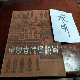一中国古代建筑史 (刘敦桢著)**16开 品相好.【C--16】