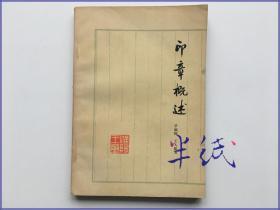 罗福颐 印章概述 1963年初版