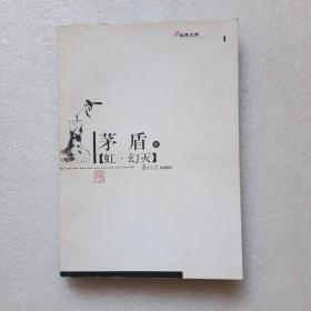 虹・幻灭(正版、现货、品好)