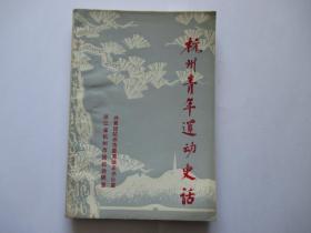 杭州青年运动史话