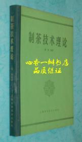制茶技术理论(上海科学技术出版社赠阅本/硬精装/品佳)