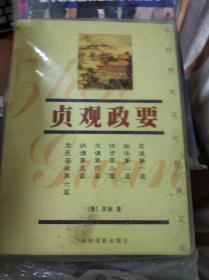特价现货~中国传统文化经典文库:贞观政要