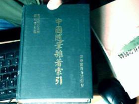 中国随笔杂著索引(精装,台湾版)    N4