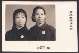 文革老照片,1969年【满怀激情庆九大】,北京东方红照相馆
