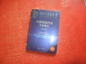 中国驾培行业发展报告(2018)