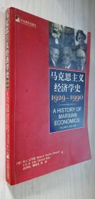 马克思主义经济学史:1929——1990