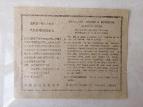 50年代北京市藥材公司廣告:名醫施今墨大夫處方 氣管炎咳嗽痰喘丸