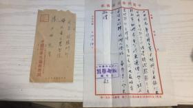 1950年 中国科学社(科学画报)编辑部公函 一通一页并实寄封 贴老天安门800普票一张 盖二戳(清晰)