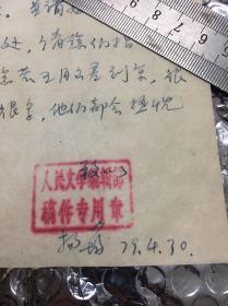 vb         同一批 :          作家、人民文学杂志社编辑、编辑部副主任,编审:杨筠     信札