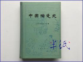 中国陶瓷史 1982年初版精装