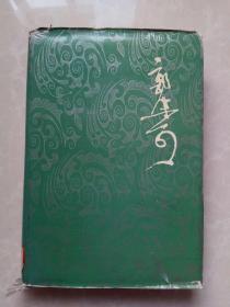 閮搏鑻ュ叏闆�.鏂囧缂�. 绗�19鍗�.绮捐 1992骞�1鐗�1鍗�