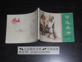 连环画:智退秦师(东周列国故事)