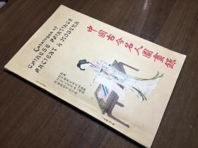 【珍稀】1915年巴拿馬世博會中國畫展圖錄《中國古今名人圖畫錄》收錄收藏家劉松甫珍藏中國繪畫珍品300多幅
