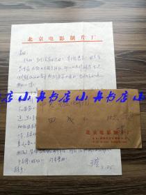 新中国22大电影明星之一、 儿影厂首任厂长 于蓝 约1979-80年 致老演员田-成-仁 信札一通带封(请求借调青年演员李羚到北影厂主演电影《苗苗》,内容重要)044