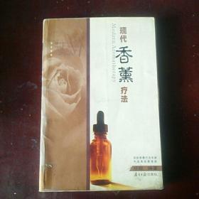 现代香熏疗法