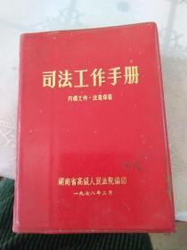 司法工作手册