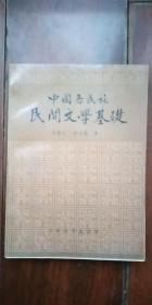 中国各民族民间文学基础 作者 李景江 签名本 签赠本