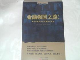金融强国之路:中国金融改革和创新模式激辩
