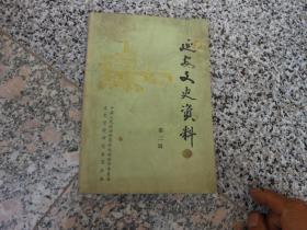 延安文史资料 第二辑;毛主席在延安时期发表的主要著作