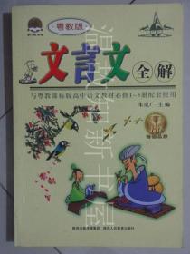 文言文全解:高中语文(必修1-5册)(粤教版)  (正版现货)