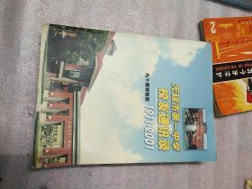 无锡市第一中学校友通讯 九十周年校庆 1911-2001