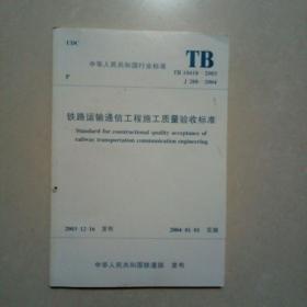 中华人民共和国行业标准 铁路运输通信工程施工质量验收标准 TB10418-2003 J288-2004