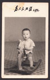 文革老照片,骑着木马的孩子,为人民服务语录照