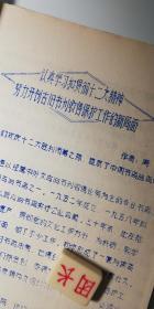 约1982年北京中国书店员工周岩-油印《开创古旧书刊收售卖新局面》9页码提及三希堂