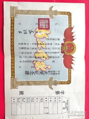 光荣纪念证印刷品
