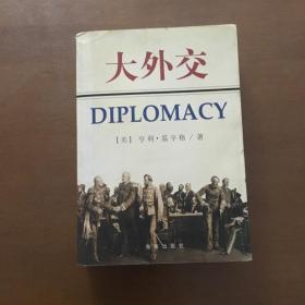 大外交 [美]亨利·基辛格 海南出版社