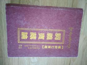 龙钦七宝藏    词义宝藏论  [精装]