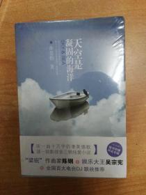 天空是凝固的海洋(附赠《美丽心境》CD一张)